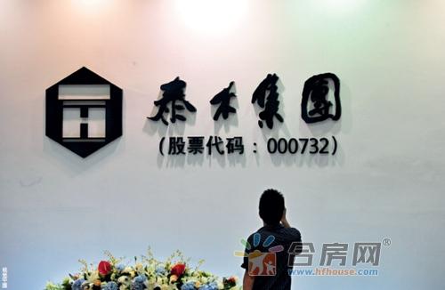 泰禾上海新江湾等三项目终止合作 预计亏损4.21亿
