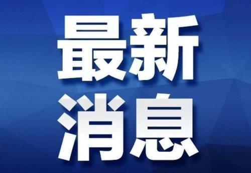 徐州52.77亿元出让四宗涉宅地