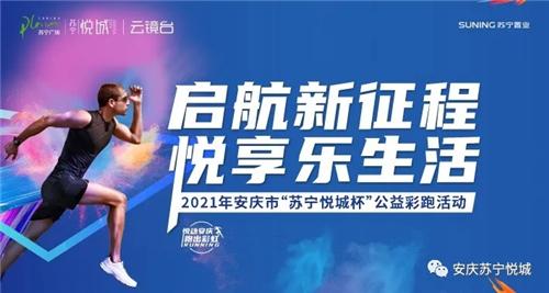 携手安庆政企,主流媒体,苏宁悦城又有大动作?