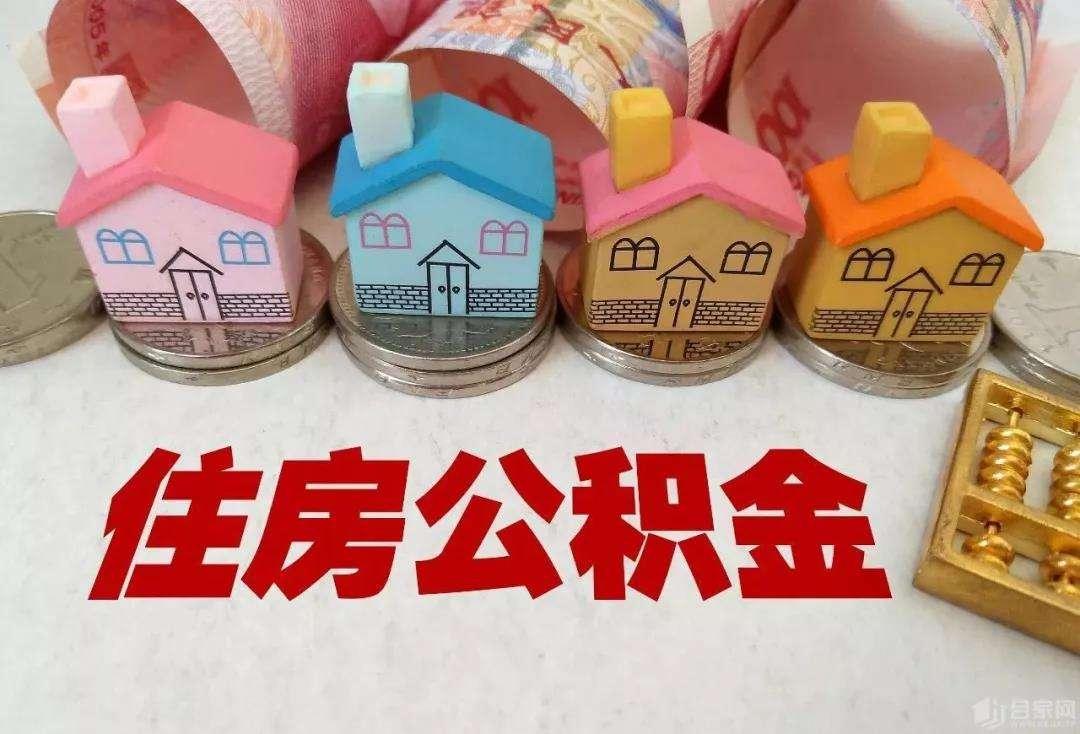 刚刚公布!阜阳新增18栋住宅楼准入公积金贷款