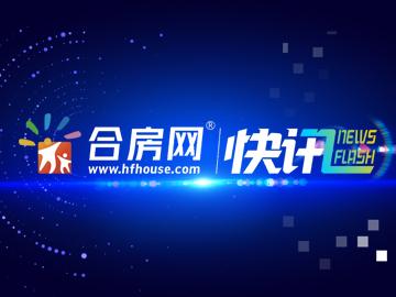 杭州集中供地首日揽金717亿