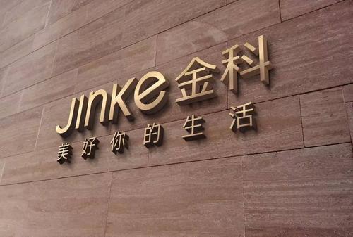金科股份1-4月销售金额653亿 完成全年目标26%