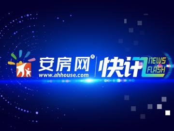 安庆市棚户区改造年度目标任务为新开工7327套