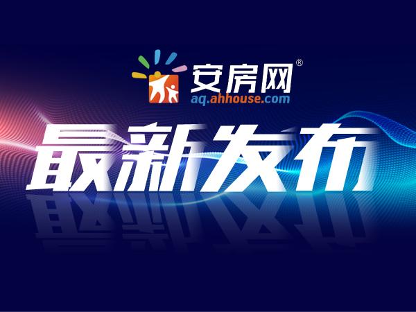 2021年供地计划公布,安庆还有这些地块未出让!