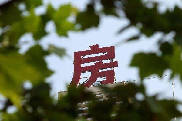 9月安庆新房价格环比上升0.4% 二手房环比下降0.4%
