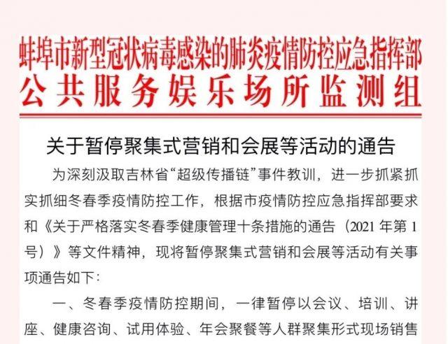 蚌埠防疫最新通告:暂停楼盘开盘活动!